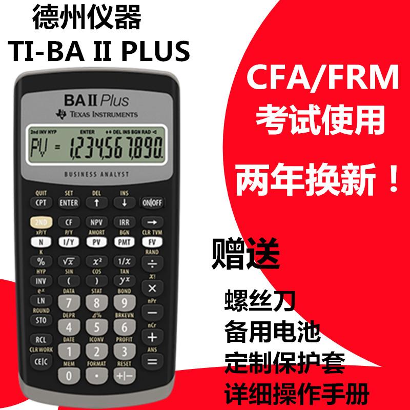德州仪器TI BA II plus金融计算器 BAII PLUS CFA计算机 CPA/AFP/CFA/CFP金融会计理财考试用计算器送备用电池+保护套+螺丝刀+中文手册