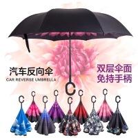 反向折叠伞超大防风防晒遮阳伞长柄双层免持汽车伞创意反转晴雨伞