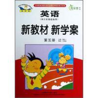 【正版二手书9成新左右】青苹果教辅新教材 新学案:英语(第5册)(供3年级起始用)9787513523660