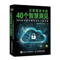 【正版二手书旧书9成新左右】互联网安全的40个智慧洞见――2014年中国互联网安全大会文集9787115384010