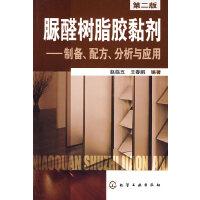 脲醛树脂胶黏剂--制备、配方、分析与应用(二版)赵临五王春鹏9787122038944化学工业出版社
