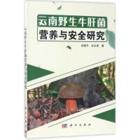 云南野生牛肝菌营养与安全研究,孙丽平,科学出版社