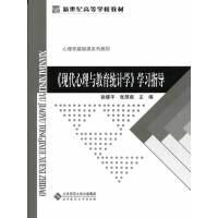 《现代心理与教育统计学》学习指导