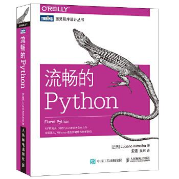 流畅的PythonPSF研究员 知名PyCon演讲者心血之作 全面深入 对Python语言关键特性剖析到位 兼顾Python 3和Python 2