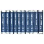 中华民国史档案资料汇编・第五辑第二编・财政经济(全10册)