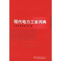 现代电力工业词典