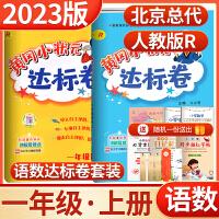 黄冈小状元达标卷语文数学2本套装一年级下册人教版RJ课本同步单元练习2021春