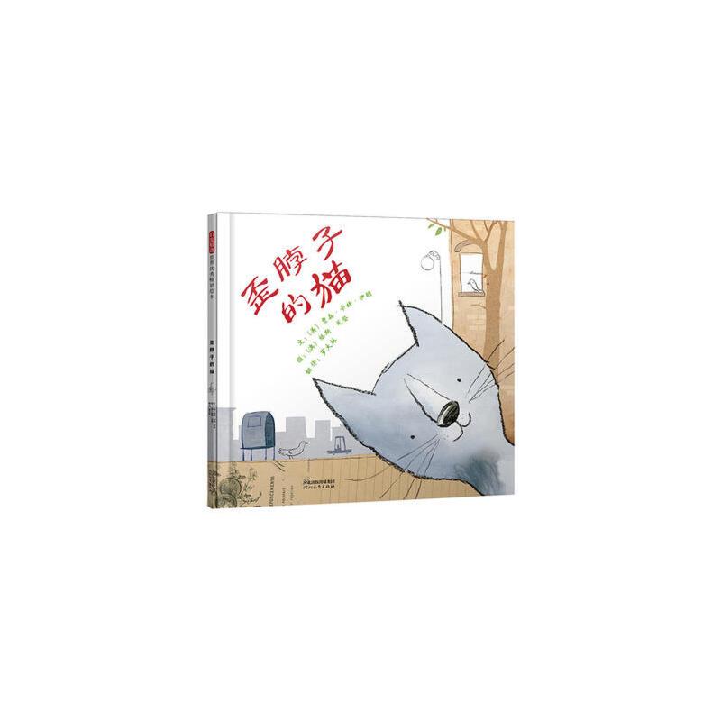 歪脖子的猫——(启发童书馆出品)