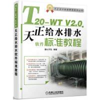 T20-WT V2.0天正给水排水软件标准教程