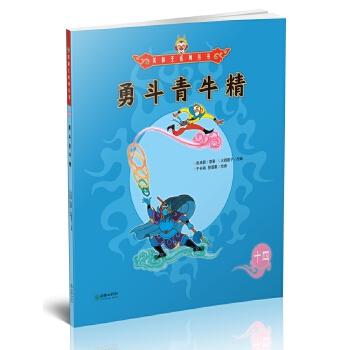美猴王系列丛书:勇斗青牛精14 每个人的童年都应该有美猴王相伴!