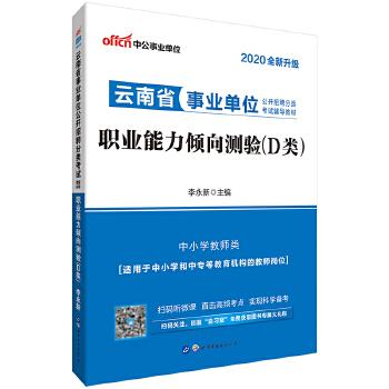 20职测D类教材(pdf+txt+epub+azw3+mobi电子书在线阅读下载)