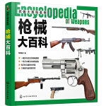 武器大百科系列--枪械大百科