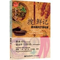 搜鲜记-地道的中国味道 董克平 9787121247897