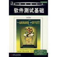 【二手旧书8成新】软件测试基础 (英文版 (美)阿曼,奥法特 9787111282464
