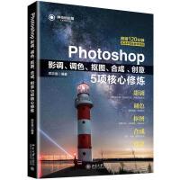 【赠视频】 Photoshop影调、调色、抠图、、创意5项核心修炼 PS教程图片处理 照片制作修改书籍 商业产品PS后