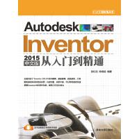 Autodesk Inventor 2015中文版从入门到精通