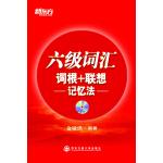 新东方 六级词汇词根+联想记忆法(附MP3光盘)