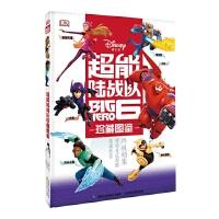 DK超能陆战队珍藏图鉴