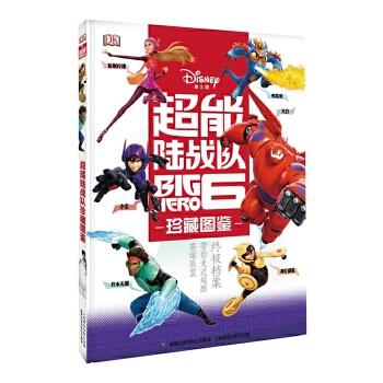 DK超能陆战队珍藏图鉴 独家档案,带你走近超酷英雄联盟!