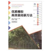 云南高原特色农业系列丛书:优质橡胶高效栽培新方法