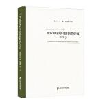 平安中国的司法指数研究(2019)