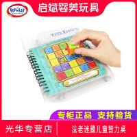 光华玩具法老迷藏儿童智力桌面迷宫通关益智玩具 逻辑思维50关游