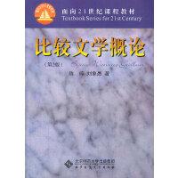 【二手旧书8成新】比较文学概论 陈��,刘象愚 9787303108558