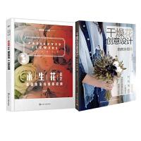 MC干燥花创意设计自然永恒美+永生花花艺基础技法与创意应用 干花装饰制作造型设计书籍 干花永生花制作技法诀窍书 永生花