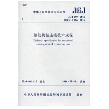 JGJ 107-2016 钢筋机械连接技术规程