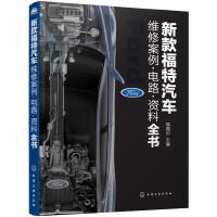新款福特汽车维修案例・电路・资料全书
