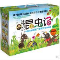 法布尔昆虫记 注音版全套10册 儿童科普百科全书 礼盒装正版包邮