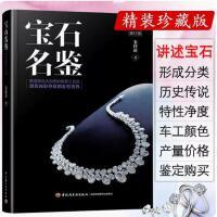 正版全彩插图版 7000年珠宝史 横跨世界文明的全景式珠宝地图 珠宝样式珠宝打造技巧材质工艺 珍贵珠宝图鉴 珠宝历史百