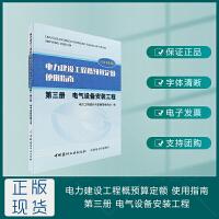 电力建设工程概预算定额(2018年版)使用指南 第三册 电气设备安装工程