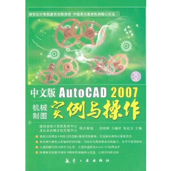 中文版AutoCAD2007机械制图实例与操作