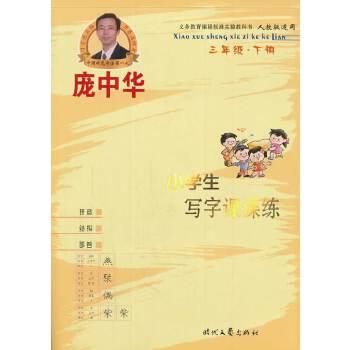 庞中华小学生写字课课练 三年级 下册(人教版)