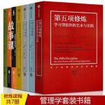管理学套装7册故事课1 故事课2 第五项修炼 第五项修炼:终身学习者 必要的革命 第五项修炼:知行学校(上下册)