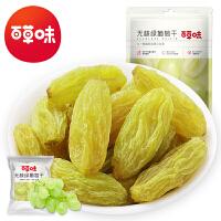 【百草味-无核白葡萄干200gX3】新疆吐鲁番特产零食小吃 绿提子干