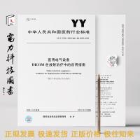 YY/T 0736-2009 医用电气设备 DICOM在放射治疗中的应用指南
