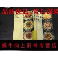【二手旧书9成新】中国豆腐菜集锦