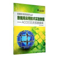 数据库应用技术实验教程――ACCESS关系数据库
