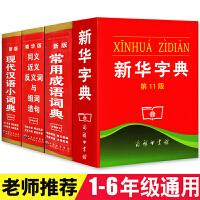 全4册 小学生新华字典第11版 (双色本)常用成语词典 现代汉语小词典 同义近义反义词 小学生专用