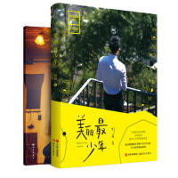 【二手旧书8成新】美丽少年 刘同 9787514320961