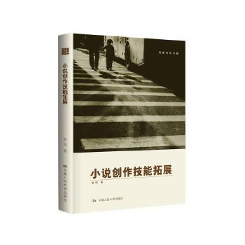 小说创作技能拓展(pdf+txt+epub+azw3+mobi电子书在线阅读下载)