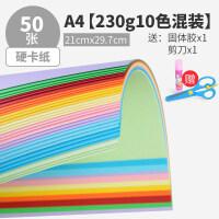 儿童手工纸彩纸折纸A4复印纸彩色打印纸230g彩色卡纸折纸材料厚卡纸50张送剪刀胶棒