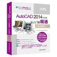 【二手旧书8成新】AutoCAD 2014中文版从入门到精通(标准版(配 CAD/CAM/CAE技术联盟 978730