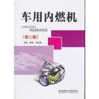【二手旧书8成新】车内燃机(第二版 黄英,孙业保 9787810453134