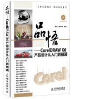 【二手旧书8成新】品悟 CorelDRAW X6产品设计从入门到精通 陈旭,梅林峰著 9787115375858