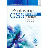 【二手书9成新】 Photoshop CS5图形图像处理教程 黄敏盛 化学工业出版社 9787122149787