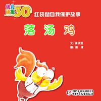 幼儿画报30年精华典藏�q落汤鸡(多媒体电子书)(仅适用PC阅读)