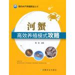 河蟹高效养殖模式攻略(现代水产养殖新法丛书)